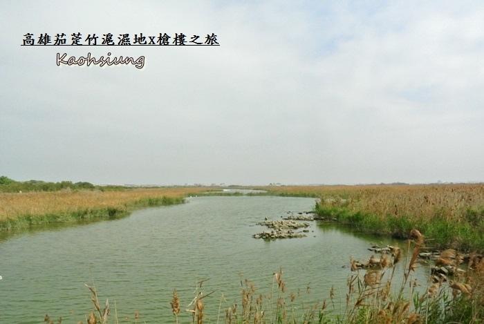 高雄茄萣竹滬濕地18