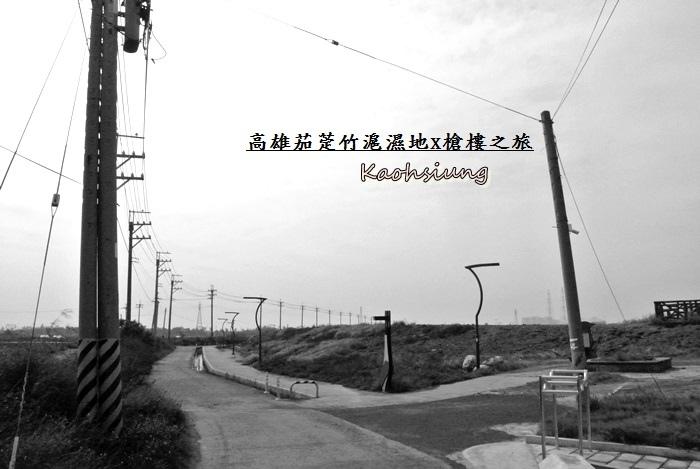 高雄茄萣竹滬濕地30
