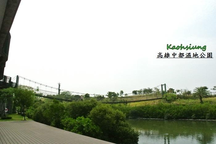 高雄中都濕地公園1