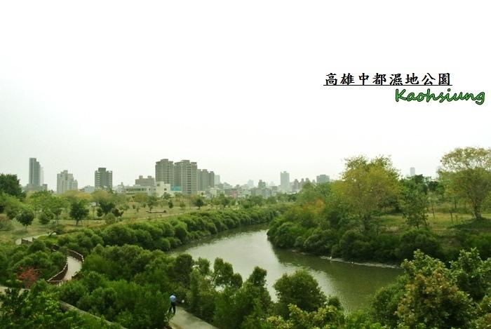 高雄中都濕地公園4