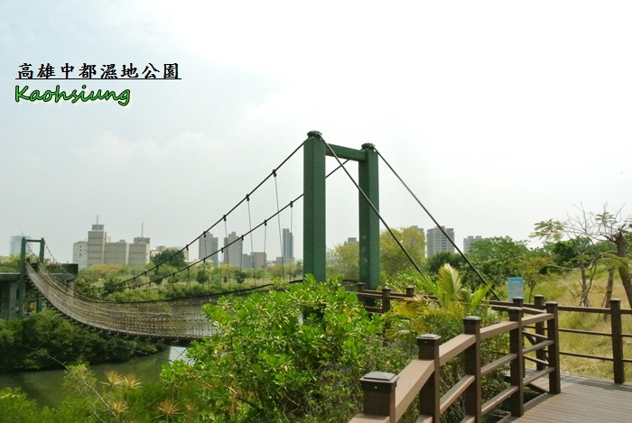 高雄中都濕地公園10