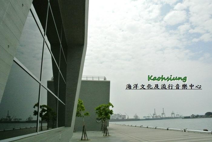 高雄海洋文化及流行音樂中心2
