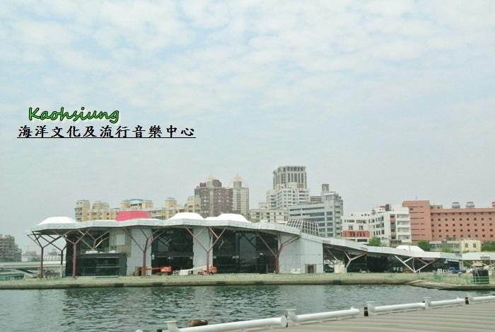 高雄海洋文化及流行音樂中心3