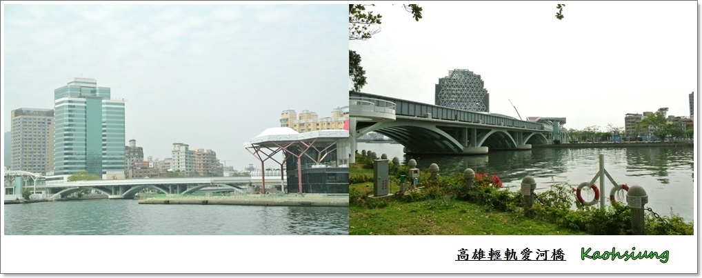 高雄輕軌愛河橋