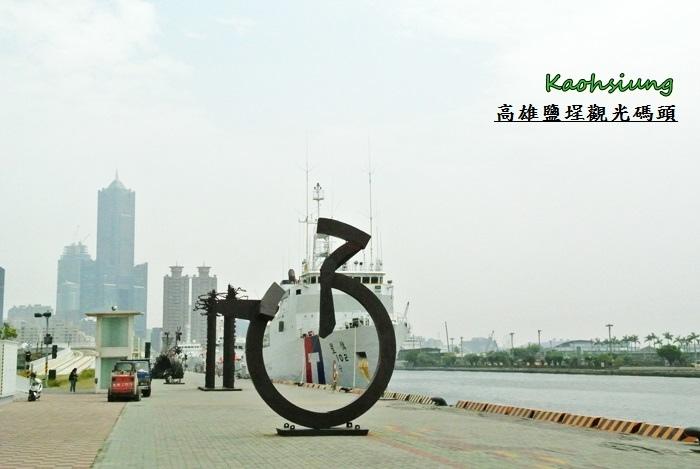 高雄鹽埕觀光碼頭