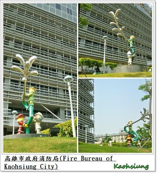 高雄市消防局1.jpg