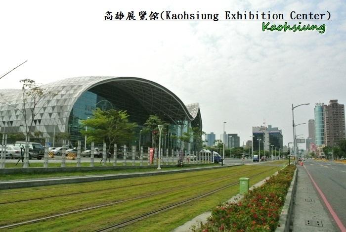 高雄展覽館.JPG