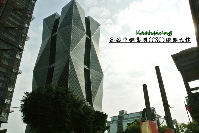高雄中鋼總部大樓.JPG