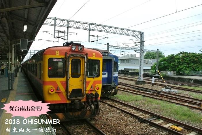 夏季台東兩日一夜旅行2.JPG