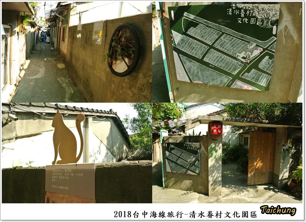 2018台中海線旅行32.jpg