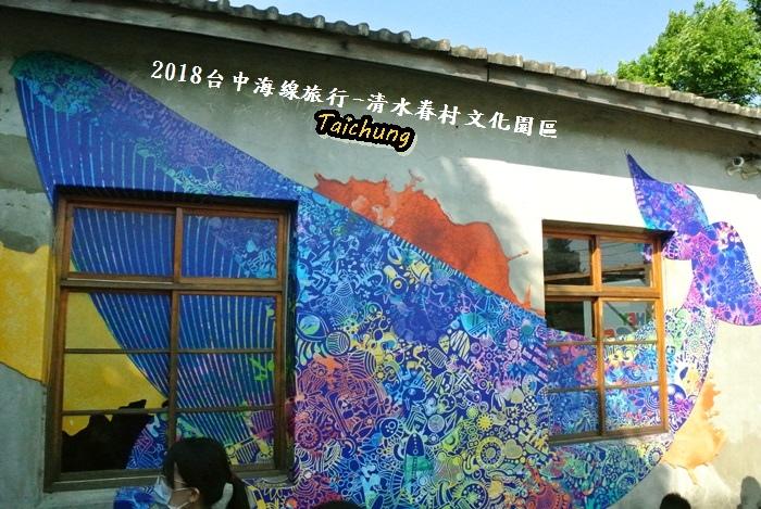 2018台中海線旅行42.JPG