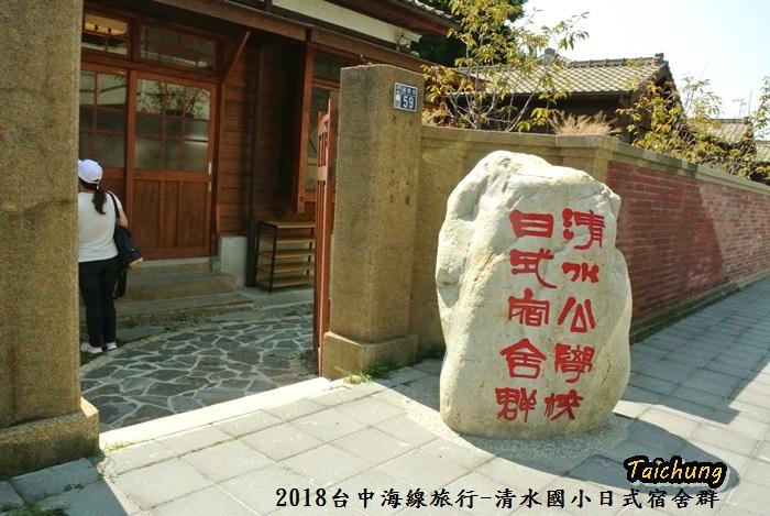2018台中海線旅行45.JPG