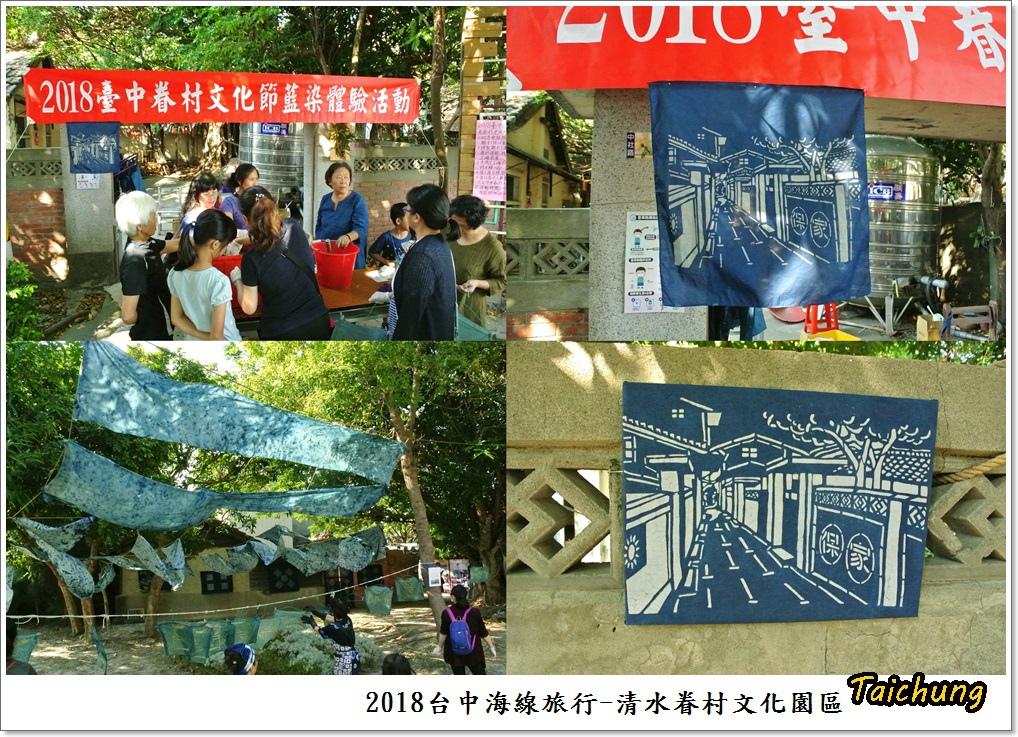 2018台中海線旅行37.jpg