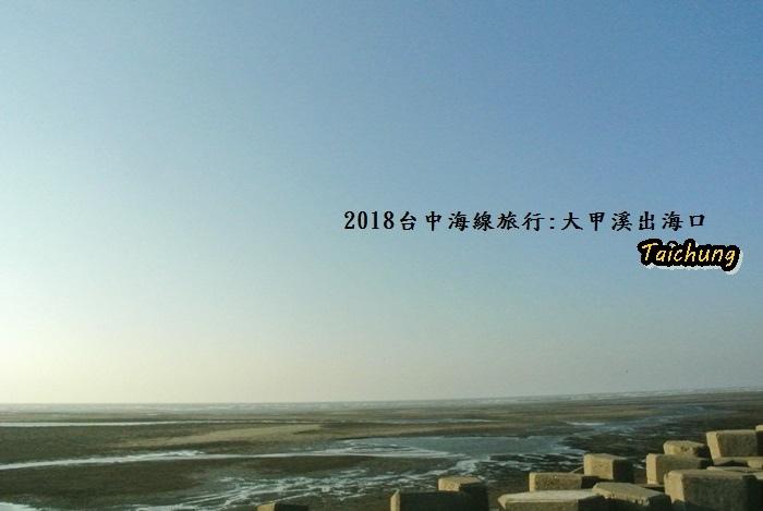 2018台中海線旅行56.JPG