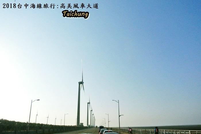 2018台中海線旅行54.JPG