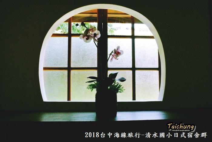 2018台中海線旅行47.JPG