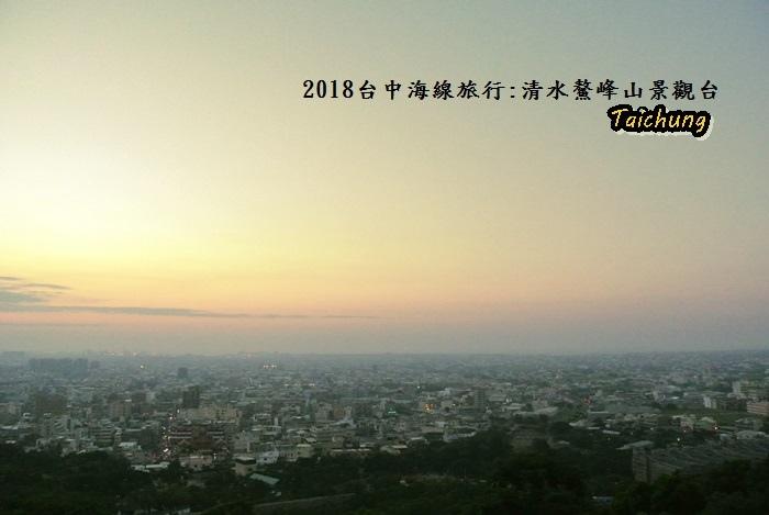 2018台中海線旅行64.JPG