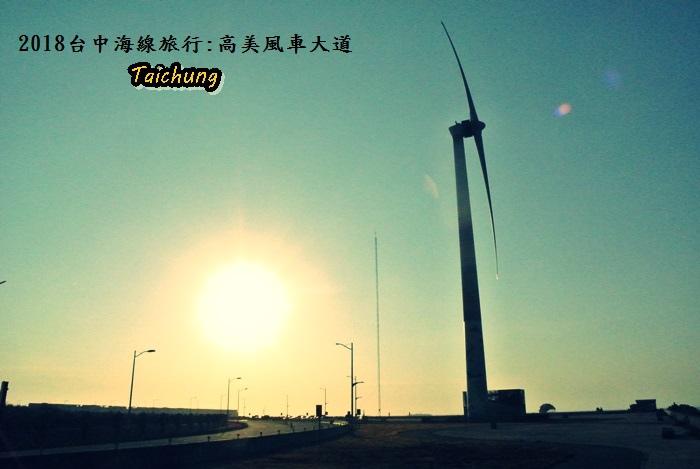 2018台中海線旅行58.JPG