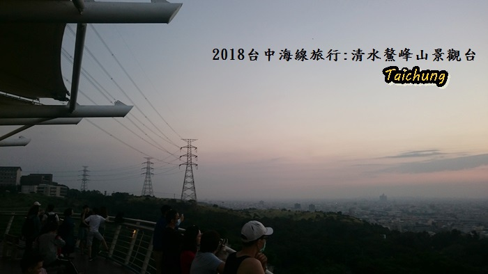 2018台中海線旅行63.JPG