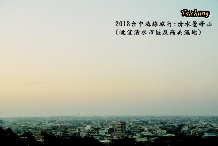 2018台中海線旅行59.JPG