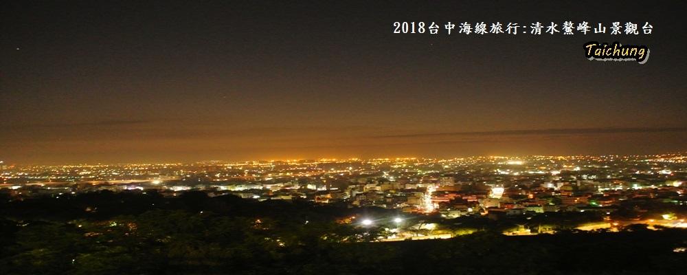 2018台中海線旅行66.JPG