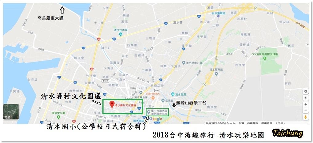2018清水旅行地圖.jpg