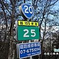 南橫公路熱血旅行23.JPG