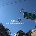 南橫公路熱血旅行24.JPG
