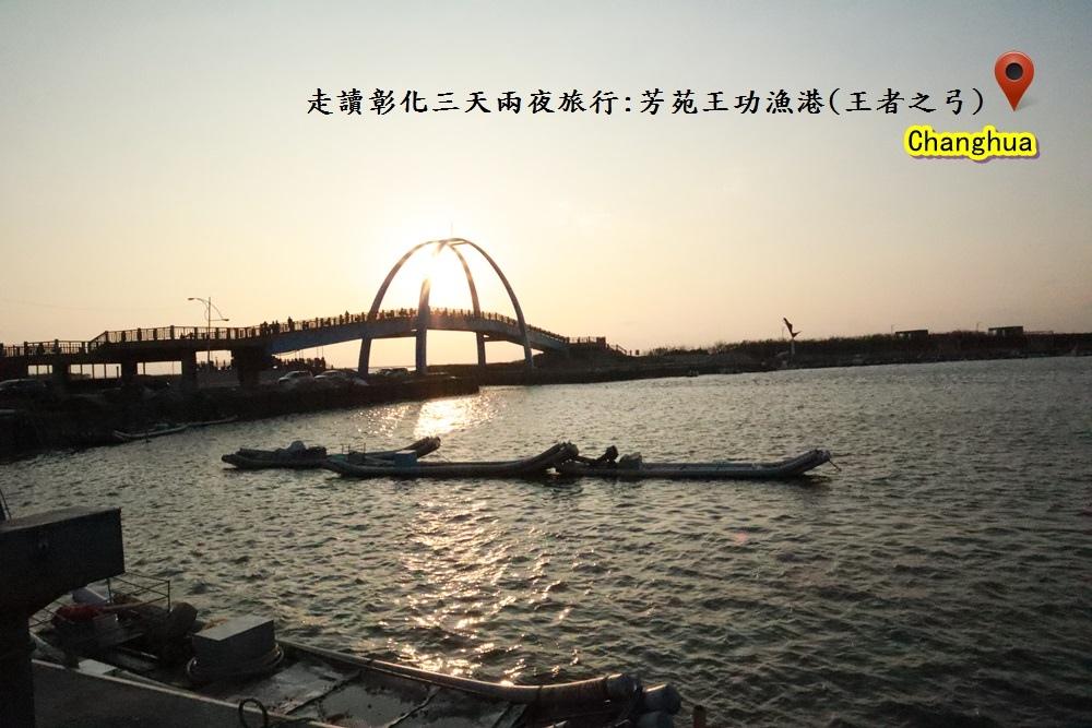 走讀彰化旅行52.JPG