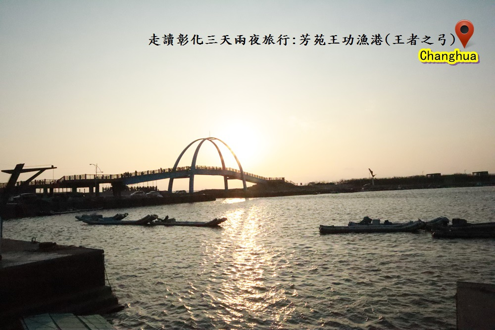 走讀彰化旅行51.JPG