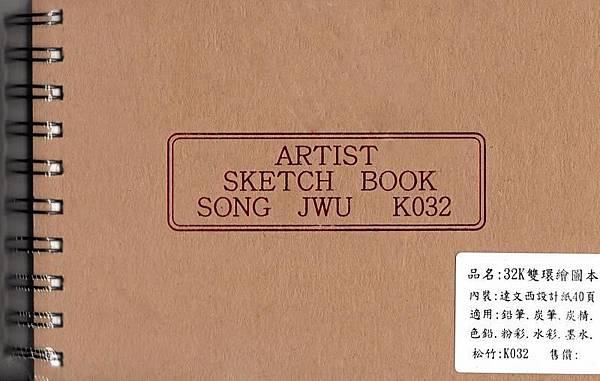 松竹繪圖本 K032