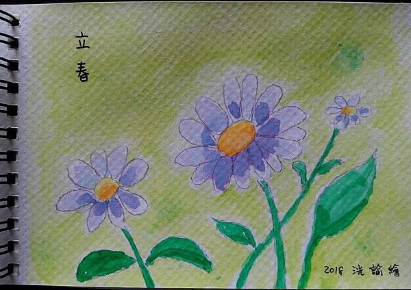 2018立春明信片