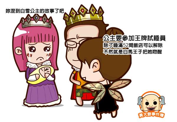 128_睡美人-10.jpg