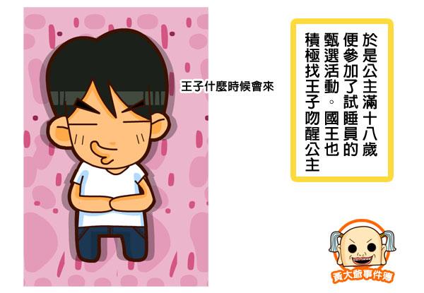 128_睡美人-11.jpg
