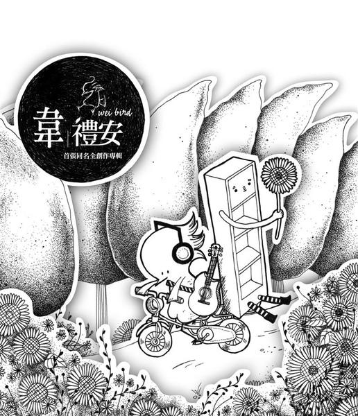 韋禮安 首張同名創作專輯.jpg