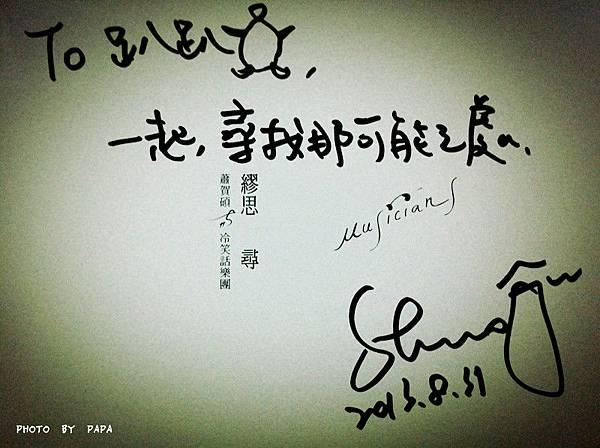 繆思 尋 專輯簽名