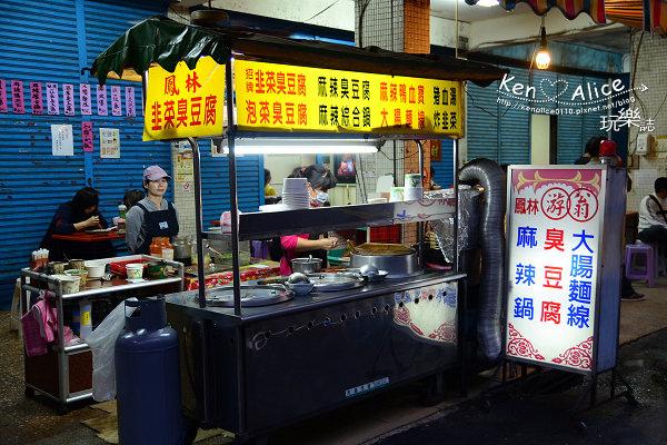 102.12鳳林韭菜臭豆腐02.jpg
