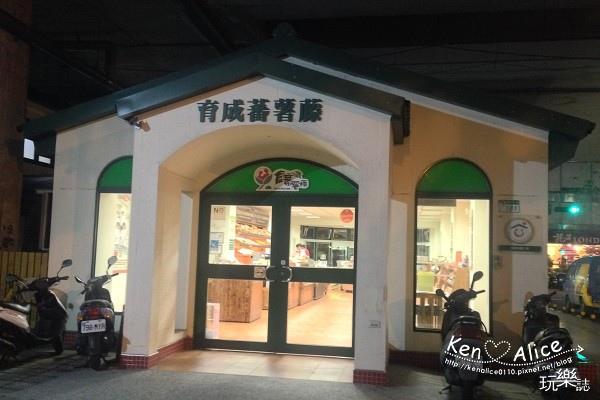 104.10育成番薯藤自助餐01.jpg