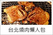 台北燒肉懶人包.jpg