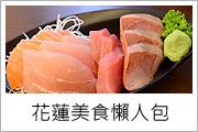 花蓮美食懶人包.jpg