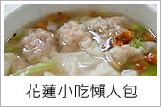 花蓮小吃懶人包.jpg