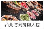 台北吃到飽懶人包.jpg