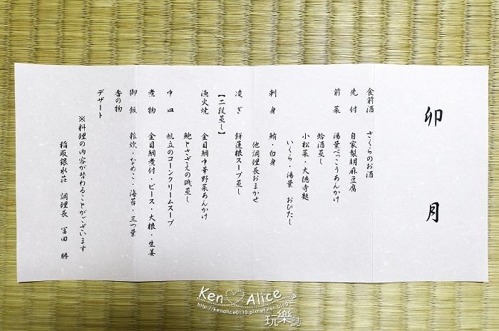 105.04日本_伊豆稻取銀水莊36.jpg