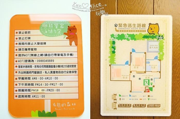 105.06花蓮民宿_雲山水有熊的森林villa40.jpg