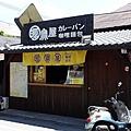105.06花蓮__源寶屋咖哩麵包01.jpg
