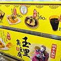 105.05花蓮小吃_東大門夜市09.jpg