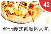 台北義式餐廳懶人包.jpg