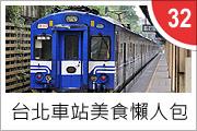 台北車站美食懶人包.jpg