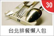 台北排餐懶人包.jpg