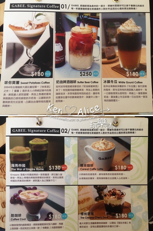 105.09Gabee咖啡館11.jpg